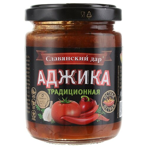 Соус Славянский дар Аджика традиционная