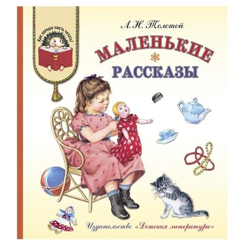 Купить Толстой Л. Н. Как хорошо уметь читать. Маленькие рассказы , Детская литература, Детская художественная литература