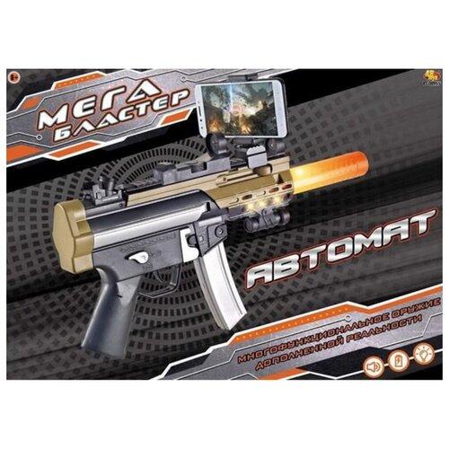 Автомат ABtoys дополненной реальности AR GUN (PT-00955) интерактивная игрушка ar gun 1100 ar005