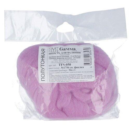 Gamma Шерсть для валяния 100% овечья полутонкая 50 г (TFS-050) 1756 светлая фиалка