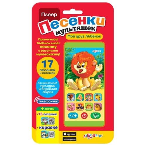 Интерактивная развивающая игрушка Азбукварик Плеер Песенки мультяшек Мой друг Львенок