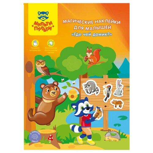 Купить Книжка с наклейками Магические наклейки для малышей Мульти-Пульти Где чей домик , Книжки с наклейками