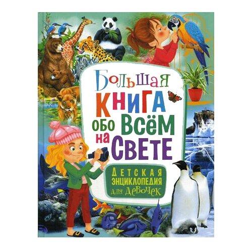 Купить Большая книга обо всем на свете. Детская энциклопедия для девочек, Владис, Познавательная литература
