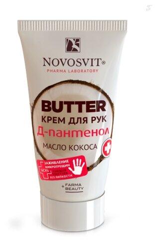 Крем для рук Novosvit Butter д пантенол