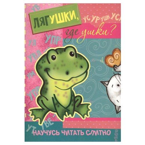 Купить Савушкин С.Н. Научусь читать слитно. Лягушки, где ушки? , Карапуз, Учебные пособия