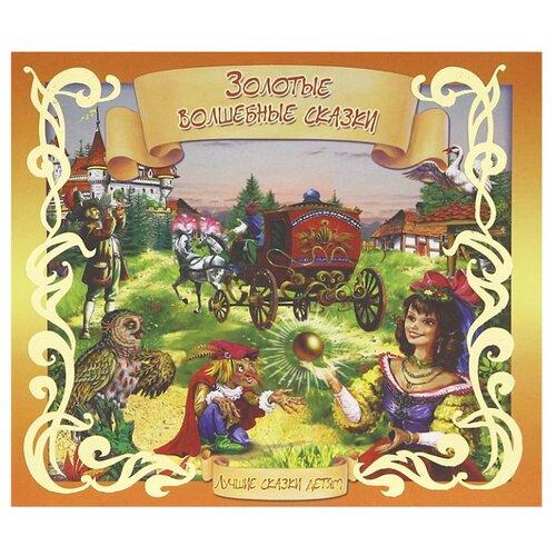 Купить Гримм В. Лучшие сказки детям. Золотые волшебные сказки , Улыбка, Детская художественная литература