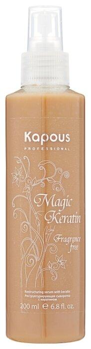 Kapous Professional Fragrance free Сыворотка реструктурирующая Magic