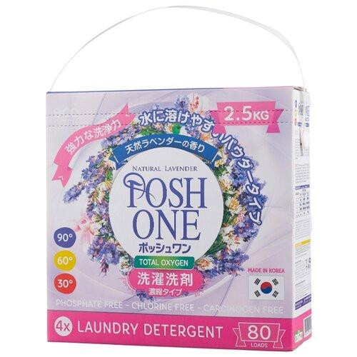 Стиральный порошок Posh One Natural Lavender картонная пачка 2.5 кг posh one