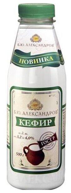 Б.Ю.Александров Кефир термостатный 4%