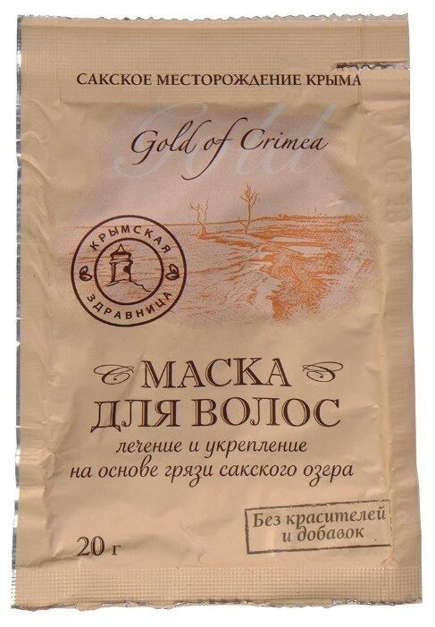 Крымская здравница Маска для волос лечение и укрепление на основе грязи Сакского озера