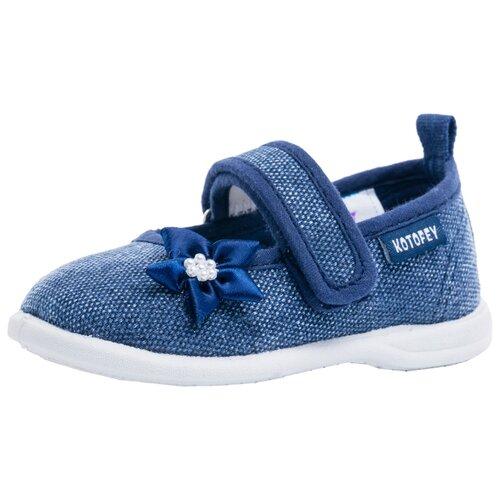 Туфли КОТОФЕЙ размер 22, 13 синий фото