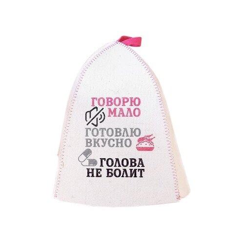 Главбаня Шапка для бани Говорю мало, готовлю вкусно, голова не болит белый