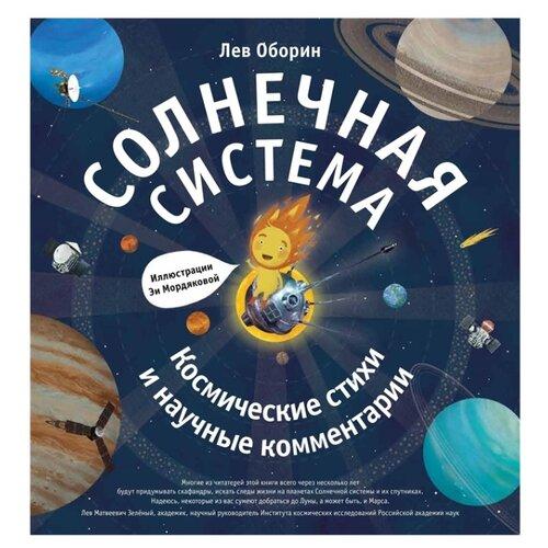 Купить Оборин Л. Солнечная система. Космические стихи и научные комментарии , Livebook, Познавательная литература