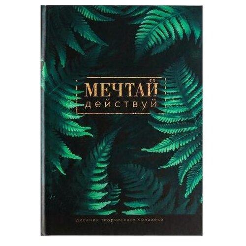 Купить Ежедневник ArtFox Мечтай действуй 5031993 полудатированный, А5, 120 листов, черный/зеленый, Ежедневники, записные книжки