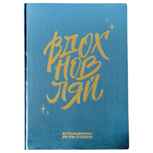 Купить Ежедневник ArtFox Вдохновляй 4812813 недатированный, искусственная кожа, А5, 96 листов, голубой, Ежедневники, записные книжки