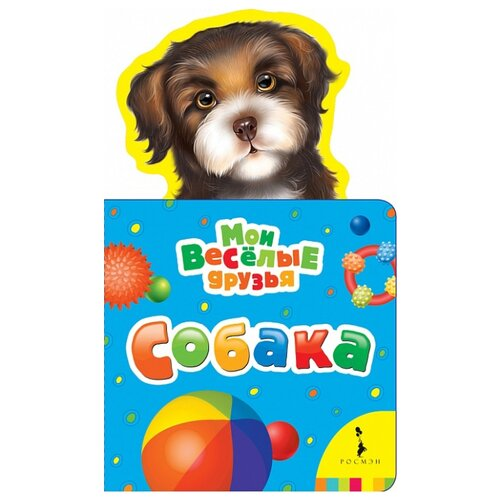 Купить Волкова Н. Г. Мои веселые друзья. Собака , РОСМЭН, Книги для малышей