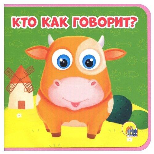 Купить Купырина А.М. Кто как говорит? , Prof-Press, Книги для малышей