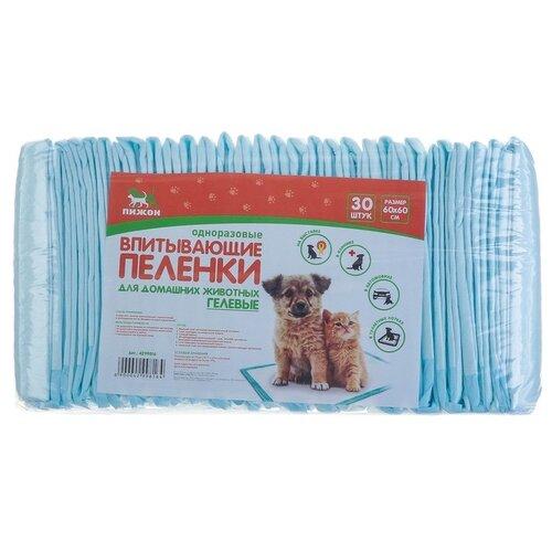 Пеленки для собак впитывающие Пижон с суперабсорбентом 4299816 60х60 см голубой 30 шт.