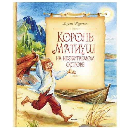 "Корчак Я. ""Король Матиуш на необитаемом острове"""
