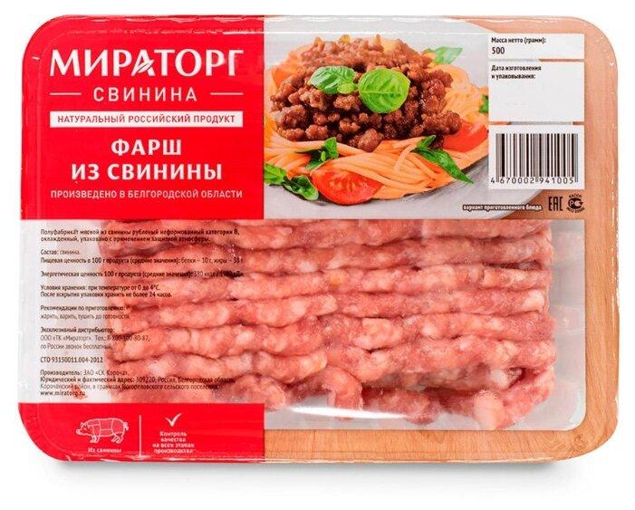 Фарш охлажденный Мираторг Из свинины