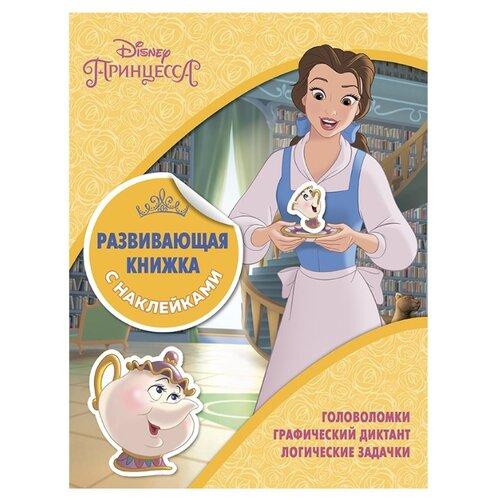 Принцесса. №1801. Развивающая книжка с наклейками принцесса 1801 развивающая книжка с наклейками