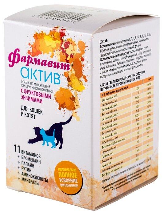 Витамины Фармавит Актив для кошек и котят