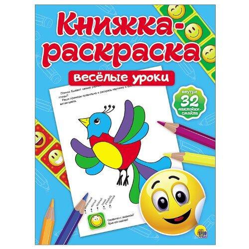 Prof-Press Книжка-раскраска с наклейками. Весёлые уроки книжка раскраска весёлые уроки