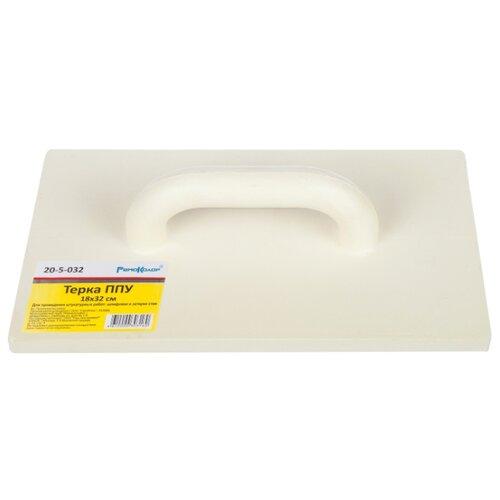 Тёрка для шлифовки штукатурки РемоКолор 20-5-032 320x180 мм тёрка для шлифовки штукатурки с губкой ремоколор 20 2 002 270x140 мм