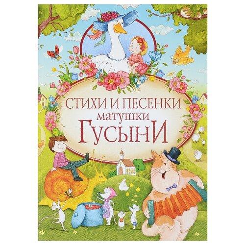 Маршак С. Стихи и песенки матушки Гусыни , РОСМЭН, Книги для малышей  - купить со скидкой