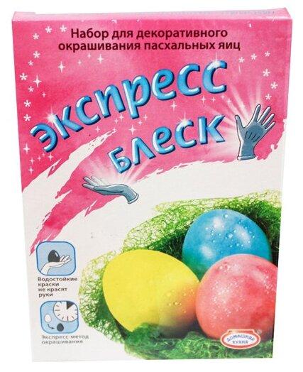 Домашняя кухня Набор для окрашивания пасхальных яиц Экспресс-блеск
