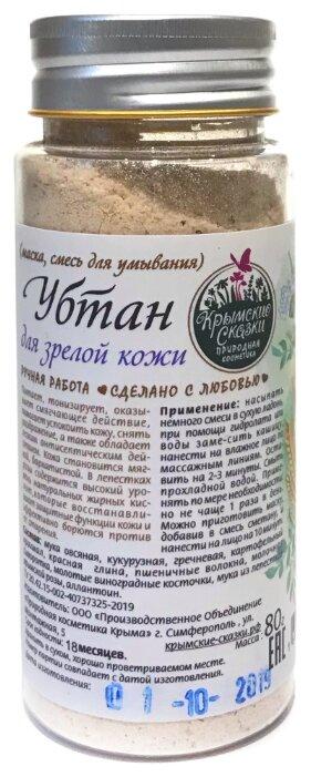 Крымские Сказки Убтан для зрелой кожи