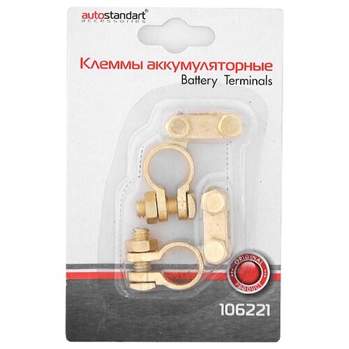 Клеммы аккумуляторные, AutoStandart 106221