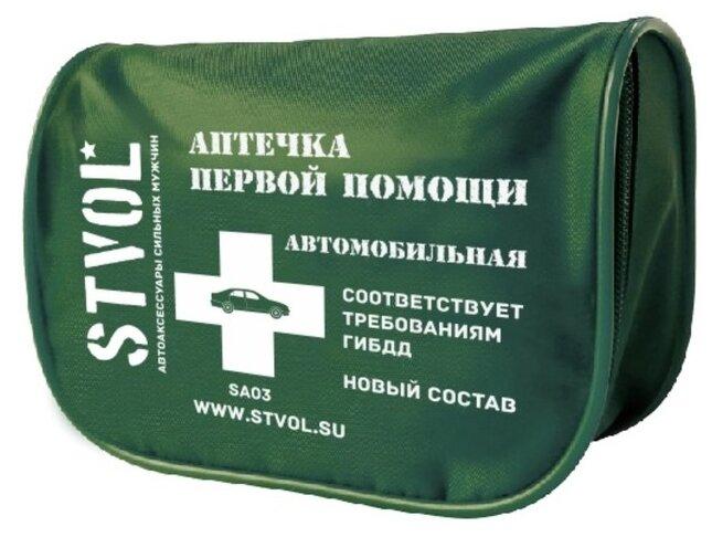 Аптечка автомобильная STVOL SA03