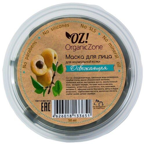 OZ! OrganicZone маска Освежающая, 50 мл недорого
