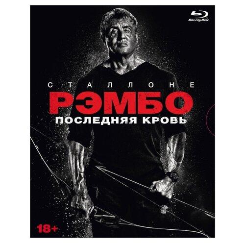 Рэмбо: Последняя кровь (Blu-ray, elite) + 5 карточек,буклет