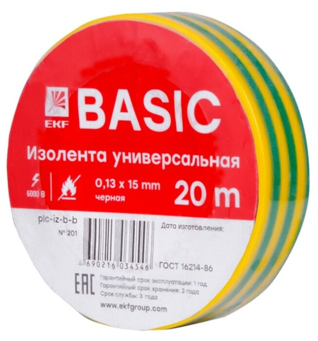 Изолента EKF Basic класс В 0,13х15 мм, 20 м
