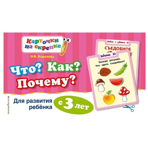 Купить Королева О.В. Что? Как? Почему? Для развития ребенка с 3 лет , ЭКСМО, Учебные пособия