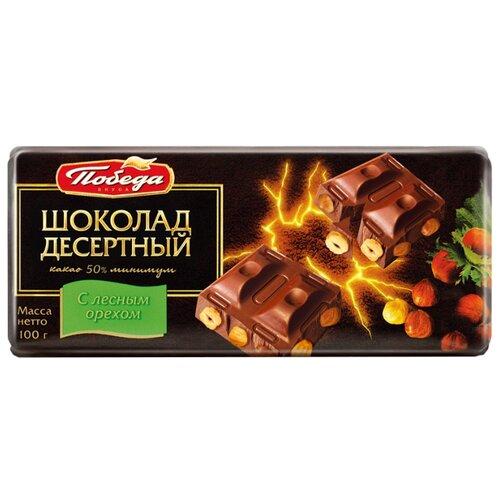Шоколад Победа вкуса десертный темный с фундуком, 100 г победа вкуса шоколад десертный с орехом и изюмом 90 г