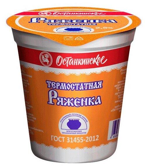 Останкинское Ряженка термостатная 2.5 %