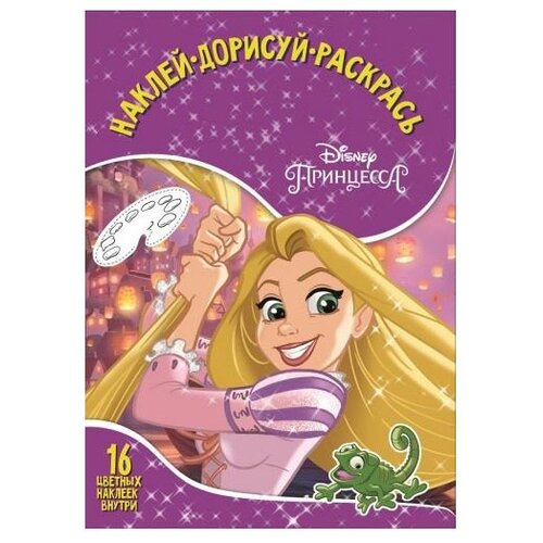 Купить ЛЕВ Раскраска. Наклей, дорисуй и раскрась. Принцесса Disney. НДР № 1728, Раскраски