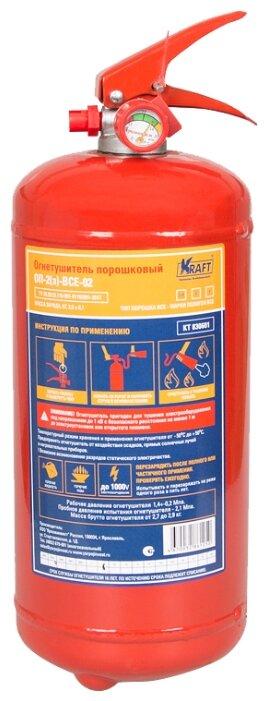порошковый огнетушитель KRAFT ОП -2 (ВСЕ)