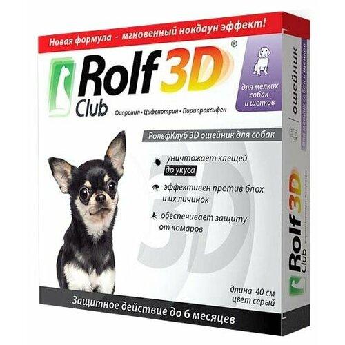 RolfСlub 3D ошейник от клещей и блох для щенков и мелких собак 40 см