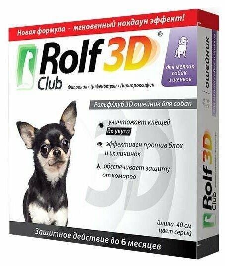 RolfСlub 3D ошейник от клещей и блох