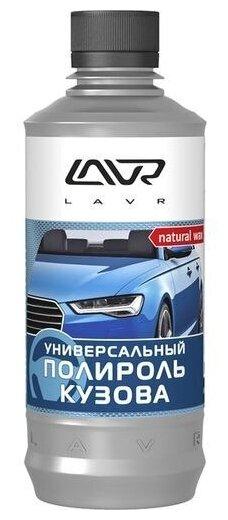 Воск для автомобиля Lavr универсальный полироль кузова Карнаубский воск Universal Car Polish