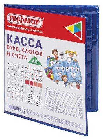 Набор букв и цифр Пифагор Касса букв, слогов и счета 129215 — купить по выгодной цене на Яндекс.Маркете