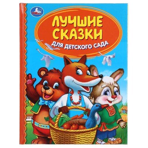 Купить Детская библиотека. Лучшие сказки для детского сада, Умка, Детская художественная литература