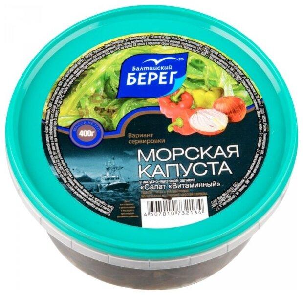 Балтийский берег Морская капуста в уксусно-масляной заливке Салат витаминный