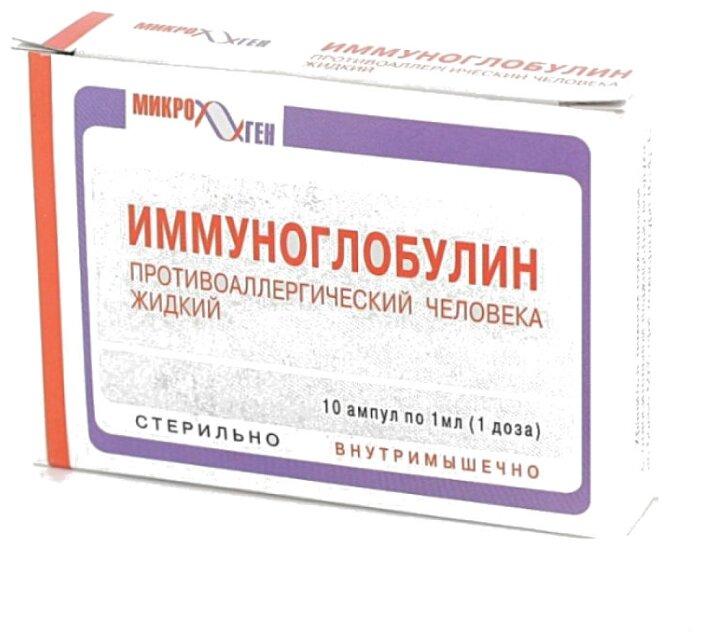Иммуноглобулин человека противоаллергический р-р для в/м введ. 100 мг/мл амп. 1 мл №10