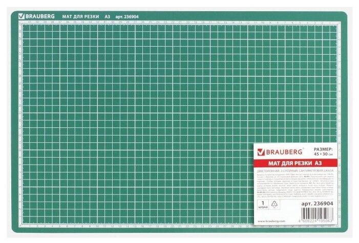 Настольное покрытие BRAUBERG 236904 для резки