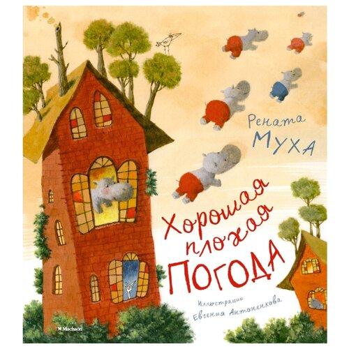 Купить Муха Р. Хорошая плохая погода , Machaon, Книги для малышей